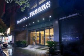 如家精选酒店-北京芍药居文学馆路地铁站店