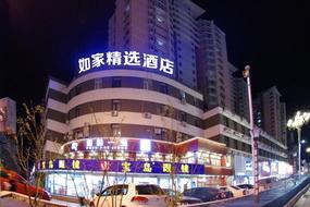 如家精选酒店-北京昌平政府街地铁站店