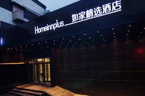 如家精选酒店-北京珠市口桥湾地铁站店(内宾)