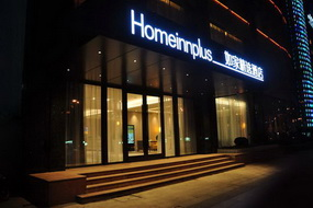 如家精选酒店-上海五角场店