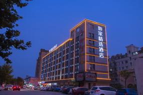 如家精选-上海国际旅游度假区周浦中心店