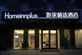 如家精选-上海浦东国际机场川沙店