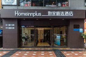 如家精選酒店-重慶解放碑步行街店