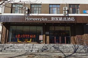 如家精选-沈阳青年大街地铁站店