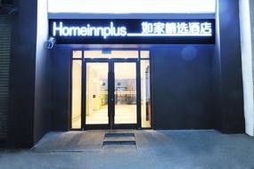 如家精選酒店-武漢中山大道步行街六渡橋地鐵站店(內賓)