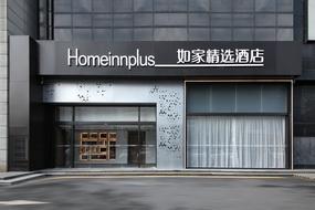 如家精选-武汉汉口火车站店