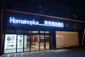 如家精选-徐州新沂高铁站店