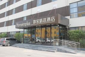 如家精选酒店-济南遥墙国际机场店(内宾)