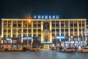 如家精選-合肥高鐵南站寧國路罍街店