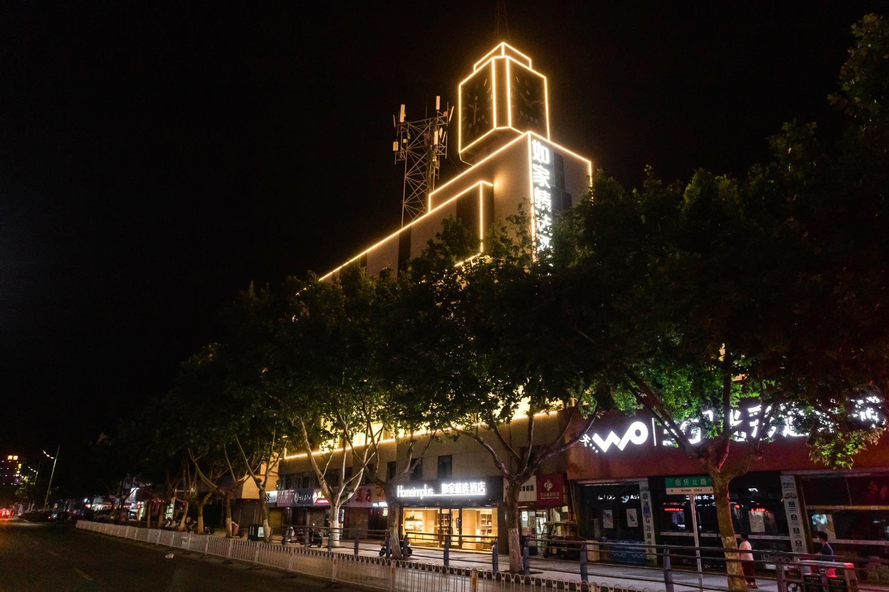 如家精选-宿州国购广场火车站店
