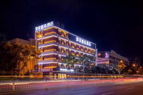 如家精选酒店-昆明滇池万达广场店