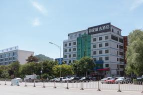 如家精選酒店-延安百米大道永盛路店