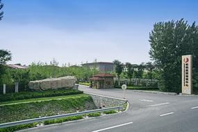 北京松鹤建国培训中心