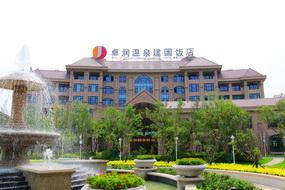 卓潤溫泉建國飯店