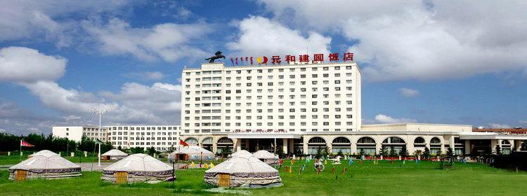 锡林郭勒元和建国饭店