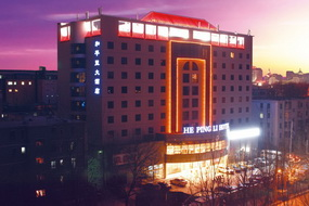 北京市和平里大酒店(京伦)