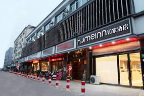 如家·neo-上海浦东三林塘老街地铁站店