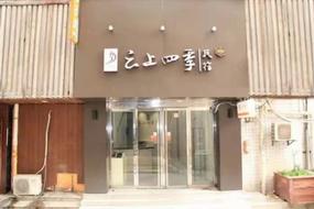 云上四季民宿-合肥四牌楼地铁站店