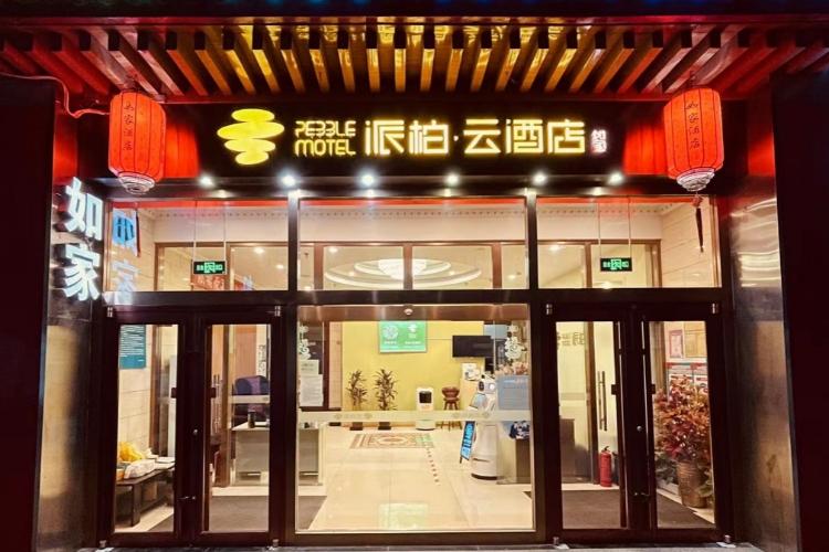 云品牌-北京四惠东地铁站派柏.云酒店