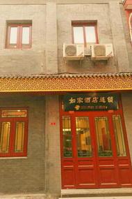 云品牌-北京前门步行街派柏.云酒店(内宾)