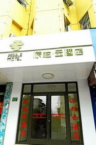 如家云系列-上海宝山虎林路派柏·云酒店