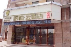 如家云系列-上海宝山顾村公园菊太路派柏·云酒店(内宾)