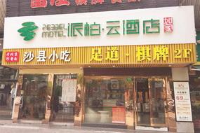 如家云系列-上海虹桥龙柏新村地铁站派柏·云酒店(内宾)