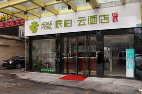 如家云系列-上海制造局路第九人民医院派柏·云酒店(内宾)