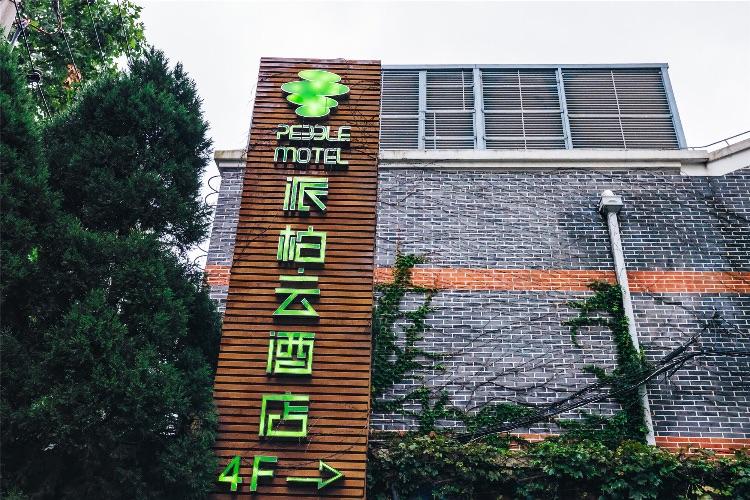 如家云系列-上海交通大学定西路派柏·云酒店