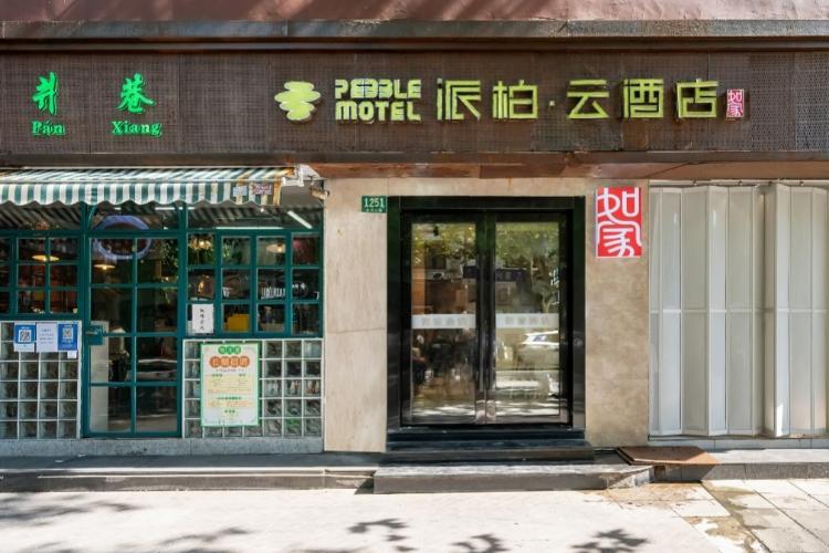 如家云系列-上海徐汇区复兴中路派柏·云酒店