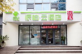 如家云系列-天津福建路下瓦房地铁站派柏·云酒店