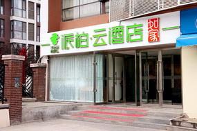 云品牌-天津儿童医院派柏.云酒店(内宾)