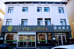 云品牌-沧州海兴海港路派柏.云酒店