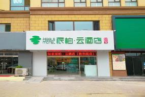 云品牌-邢臺南宮市勝利街派柏.云酒店(內賓)