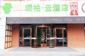 如家云系列-通辽河西创业大道派柏·云酒店