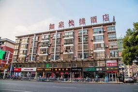 如家云系列-镇江丹阳眼镜城中山路派柏·云酒店