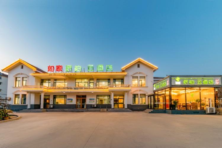 如家云系列-青州古城范公亭东路派柏·云酒店