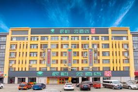云品牌-臨沂沂河路長途客運南站派柏·云酒店