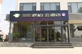 如家云系列-濱州博興樂安大街派柏·云酒店(內賓)
