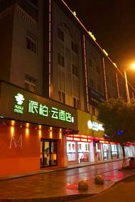 云品牌-余姚陽明西路派柏.云酒店(內賓)