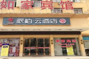 首旅如家-弋陽縣圭峰大道派柏.云酒店(內賓)