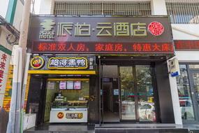 云品牌-蘭州天水南路火車站派柏.云酒店(內賓)