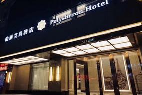 柏丽艾尚酒店-汕头高铁站珠池路店