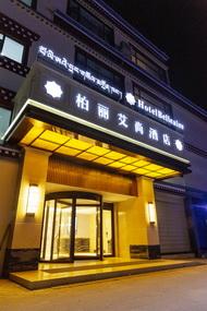 柏麗艾尚酒店-拉薩布達拉宮慈松塘西路店(內賓)
