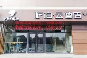 云品牌-太原恒山路派柏·云酒店(內賓)