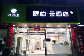 首旅如家-新絳絳州路派柏·云酒店(內賓)