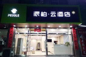 云品牌-新絳絳州路派柏·云酒店(內賓)