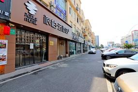 如家云系列-上海松江大学城派柏·云酒店