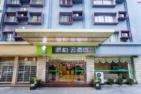 云品牌-桂林火車站派柏·云酒店
