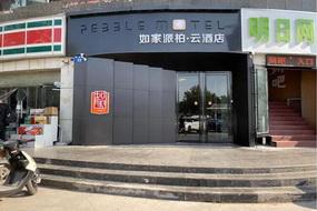 如家云系列-邯鄲火車站派柏·云酒店